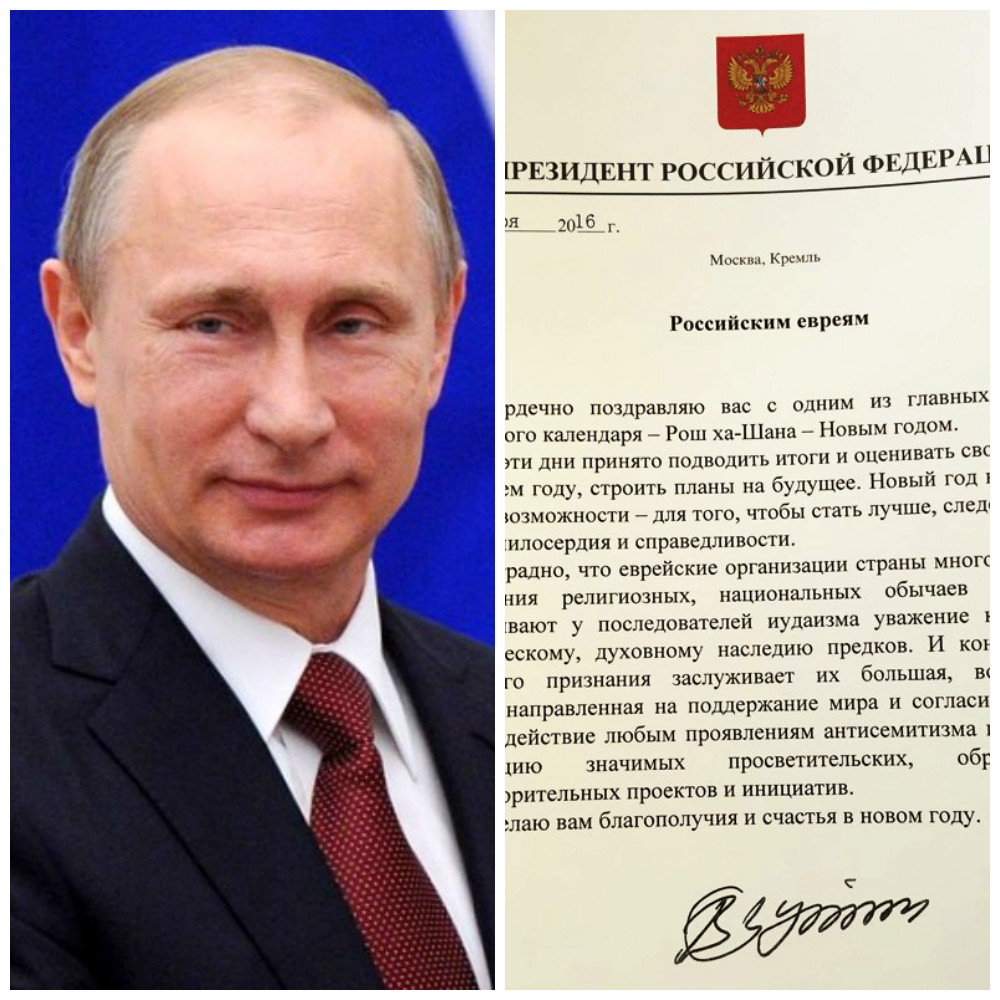 President Putin Wishes Russian Jews A Happy New Year The